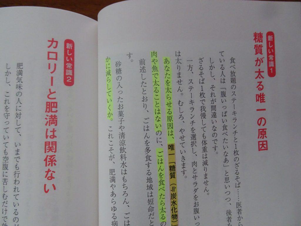 医学的に正しい食べについて記されたページ