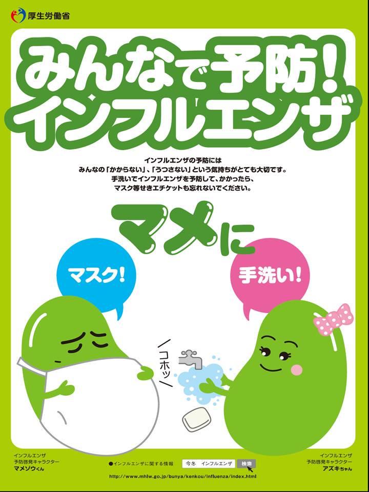 インフルエンザの予防をうったえるポスター