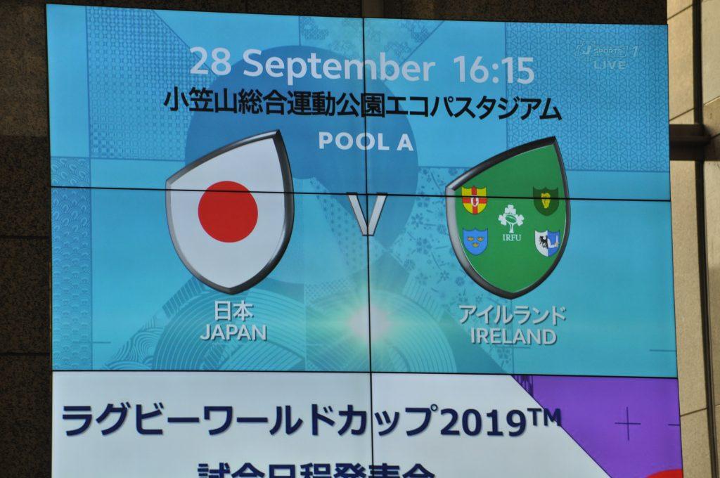 アイルランドとジャパンの試合の宣伝ポスター