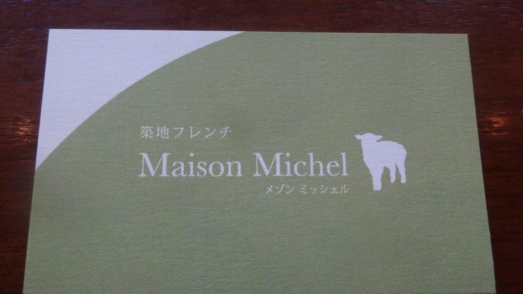 メゾンミッシェルのカード