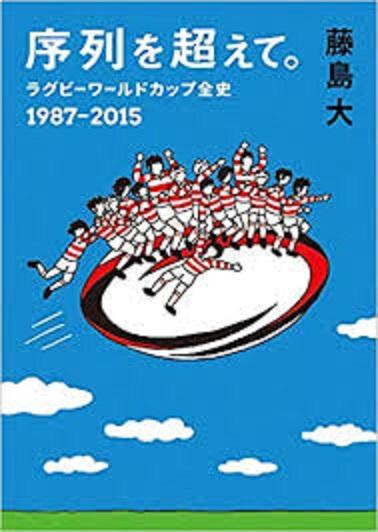 藤島さんが書かれた本の表紙