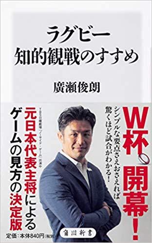 廣瀬さんが書かれた本の表紙