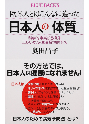 日本人の体質を考えたダイエット1:内臓脂肪がたまりやすい