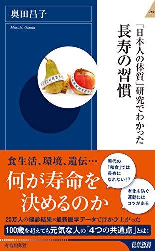 「日本人の体質」研究でわかる長寿の習慣 の表紙