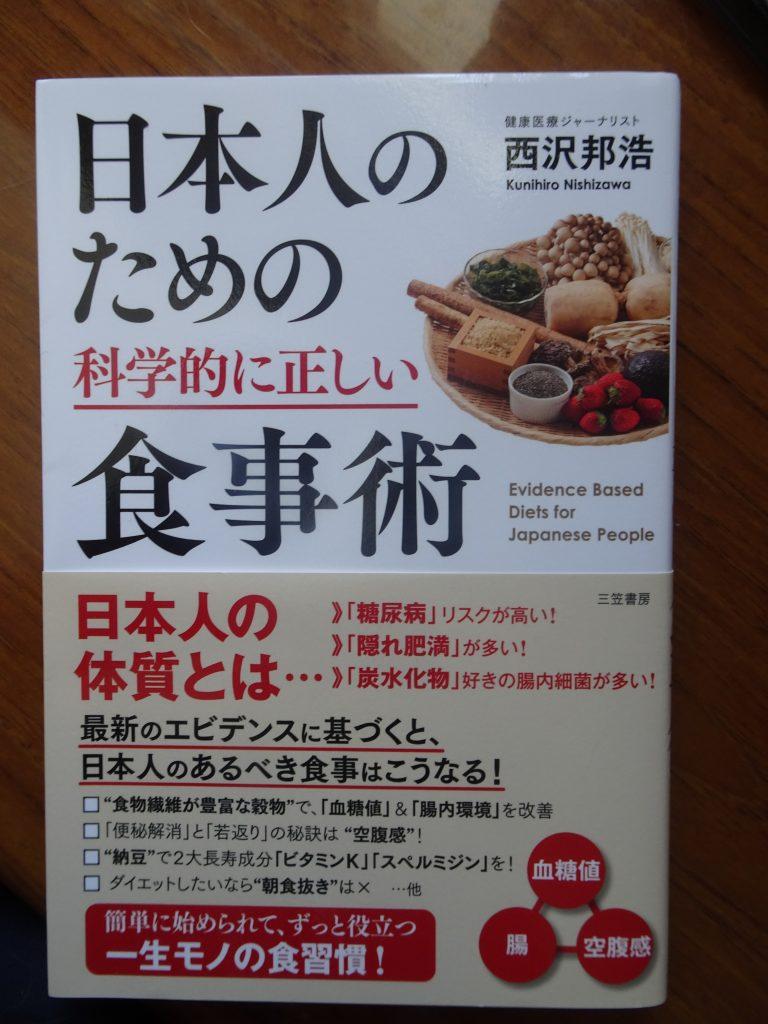 日本人のための科学的に正しい食事術1:食物繊維と海藻を