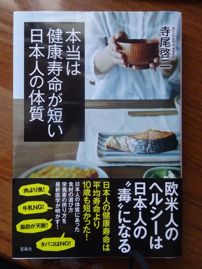 本当は健康寿命が短い日本人の体質・医者が教える日本人に効く食事術