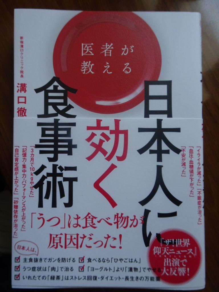 医者が教える日本人に効く食事術の表紙