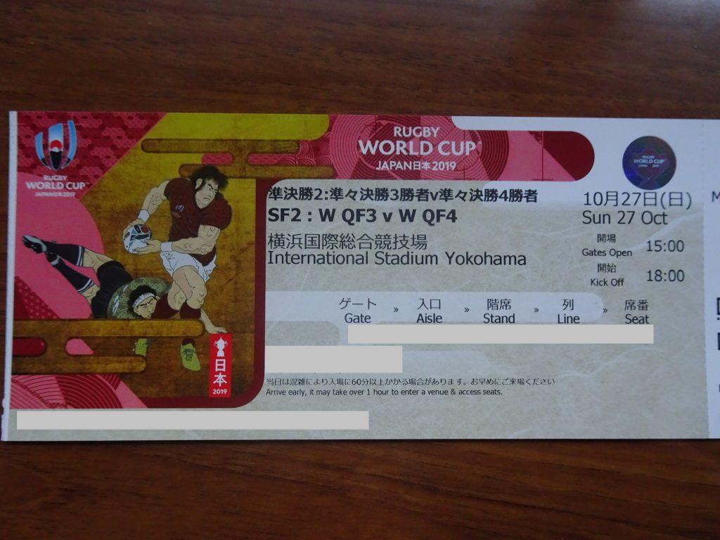 ウエールズ vs 南アフリカ戦のチケット