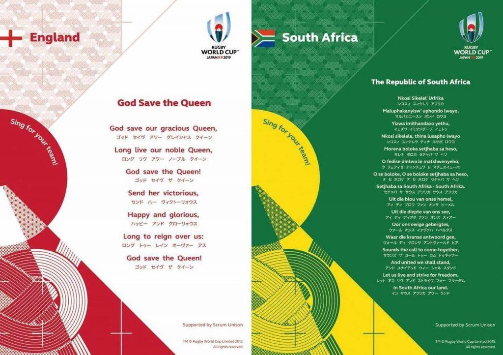 イングランドと南アフリカのアンテムの歌詞カード
