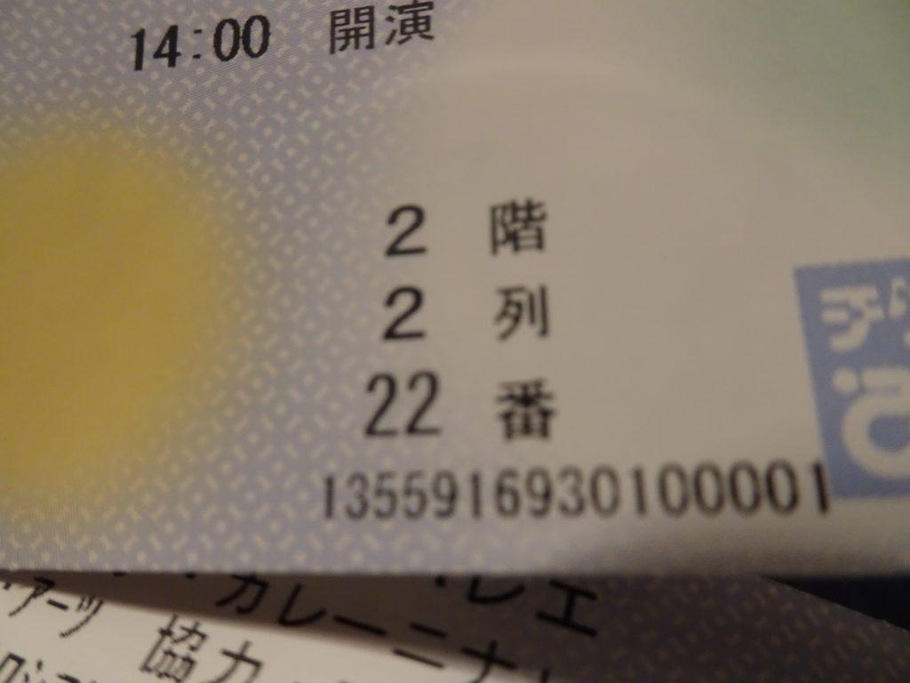 2階 2列 22番と記されたチケット