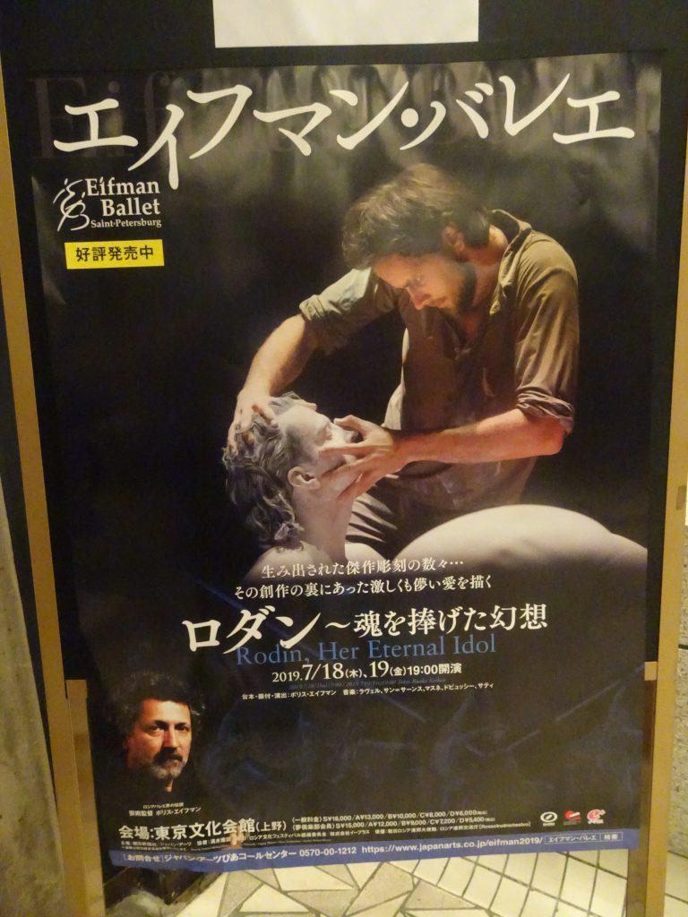 ロダンのポスター