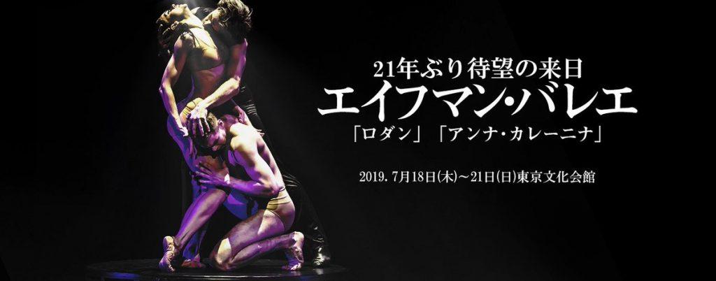 21年ぶりの日本公演のポスター