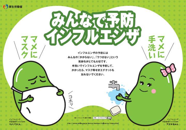 手洗いの習慣を呼びかけるポスター