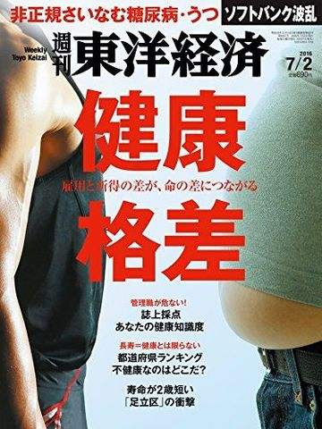 健康格差について特集した雑誌の表紙