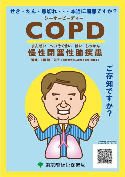 日本のCOPDの啓蒙ポスター