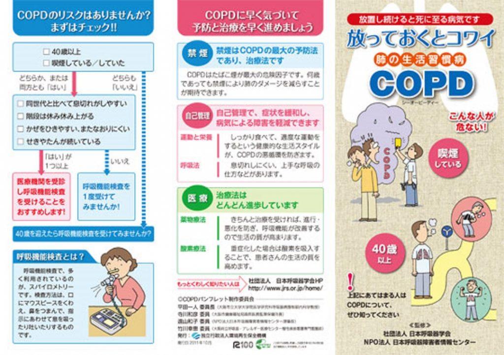 日本呼吸器学会のCOPD周知のためのポスター