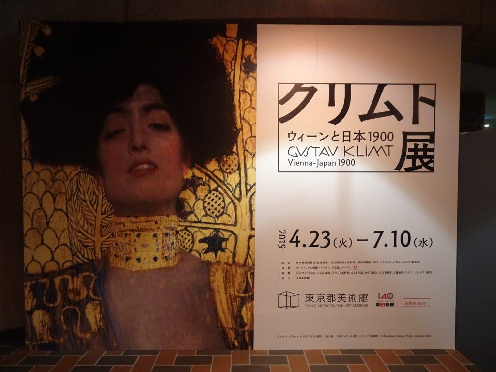 東京都美術館のクリムト展の看板
