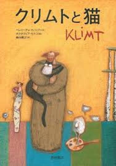 クリムトとネコ