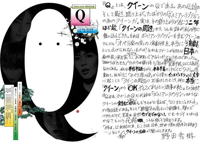 野田さんのインタビュー記録