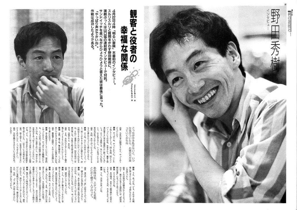 野田さんの若い頃の記事