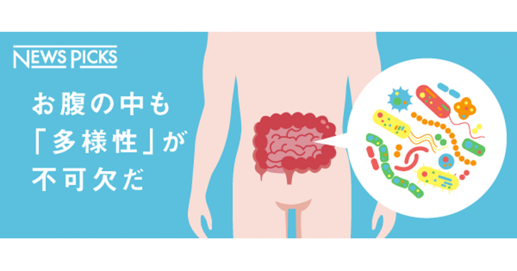 腸内細菌叢の多様性の重要性を示す図