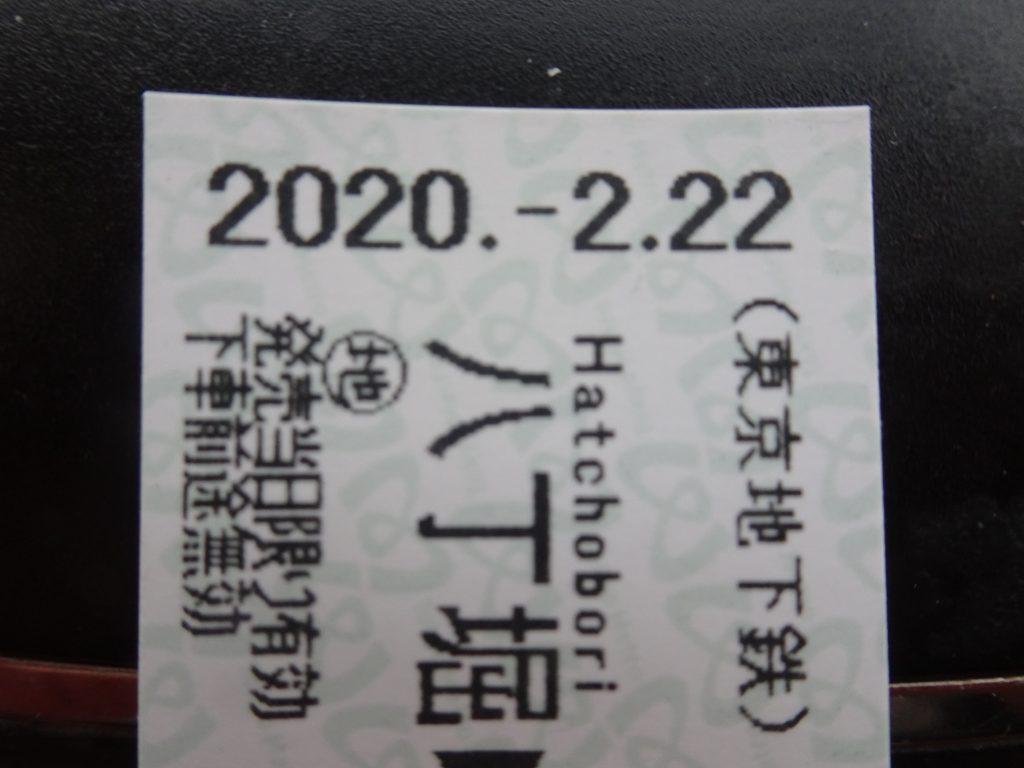 222の消印が押された切符