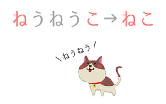 ねんねん ねうねう と鳴いているからネコになった仮説を示す図