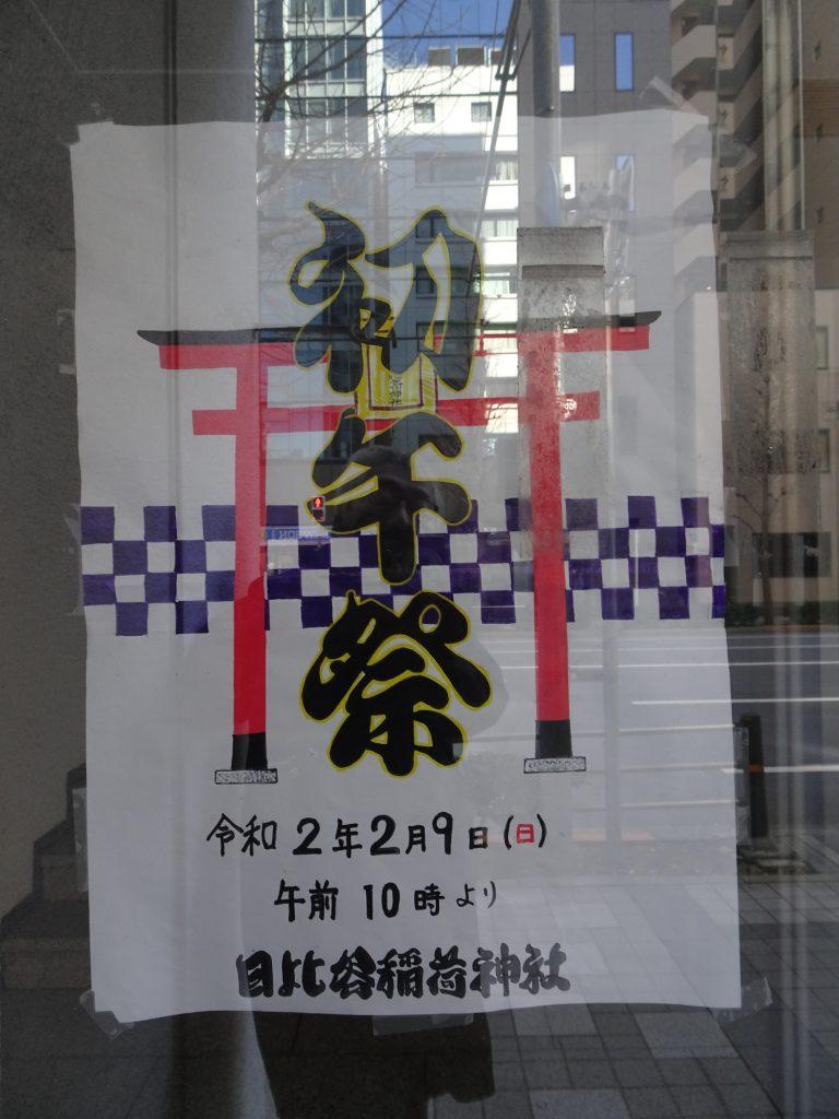 初午祭のポスター