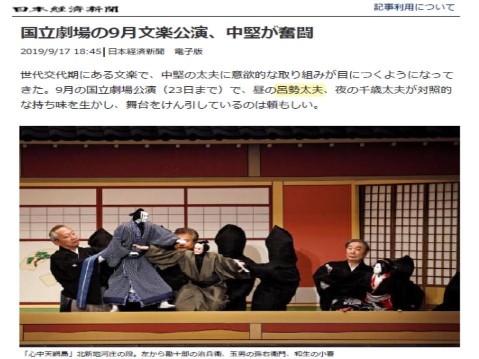 日経新聞の舞台評