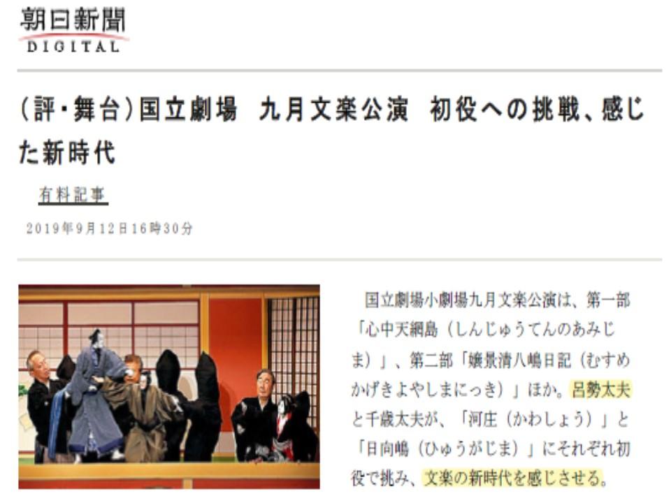 朝日新聞の舞台評