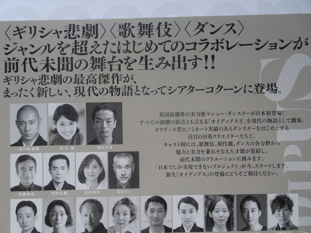 オイディプスの内容を紹介するポスター