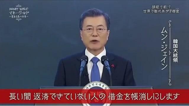 徳政令を宣言する韓国の大統領