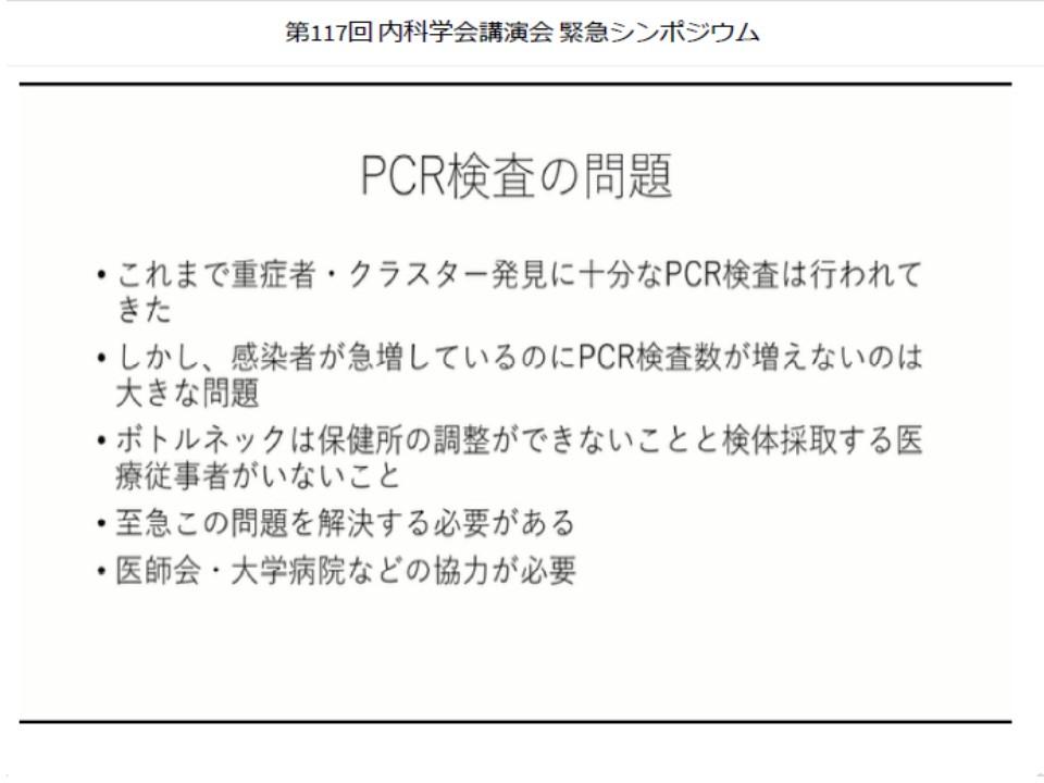 PCR検査の問題点を指摘する図
