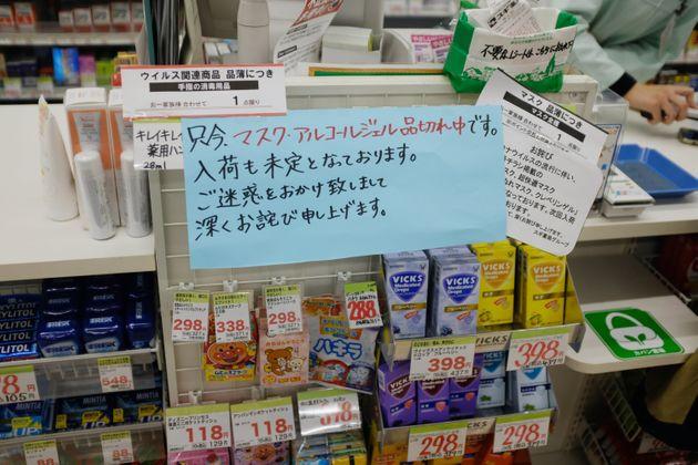 消毒用アルコールの品切れを知らせるお店の張り紙