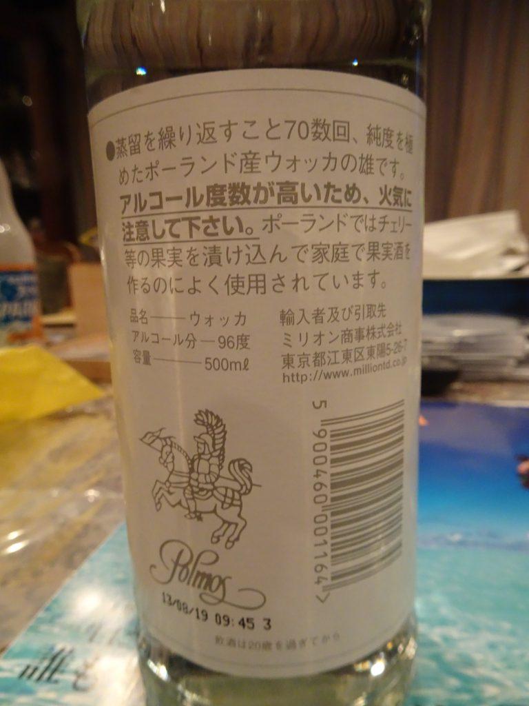 火気に注意してくださいと書かれたボトルの表示