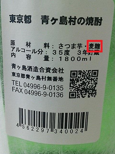 青酎のラベルの麦麹の記載