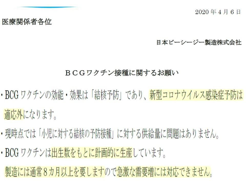 BCGワクチン製造会社の見解