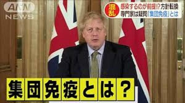 集団免疫について説明するジョンソン首相