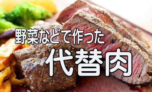 代替肉の宣伝ポスター