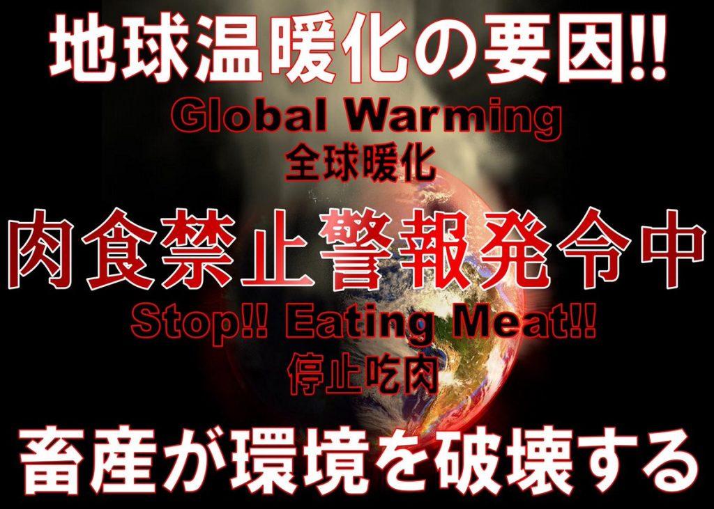 畜産と地球温暖化の関連を説明する図