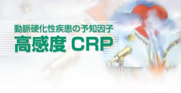 高感度CRPについて説明する図