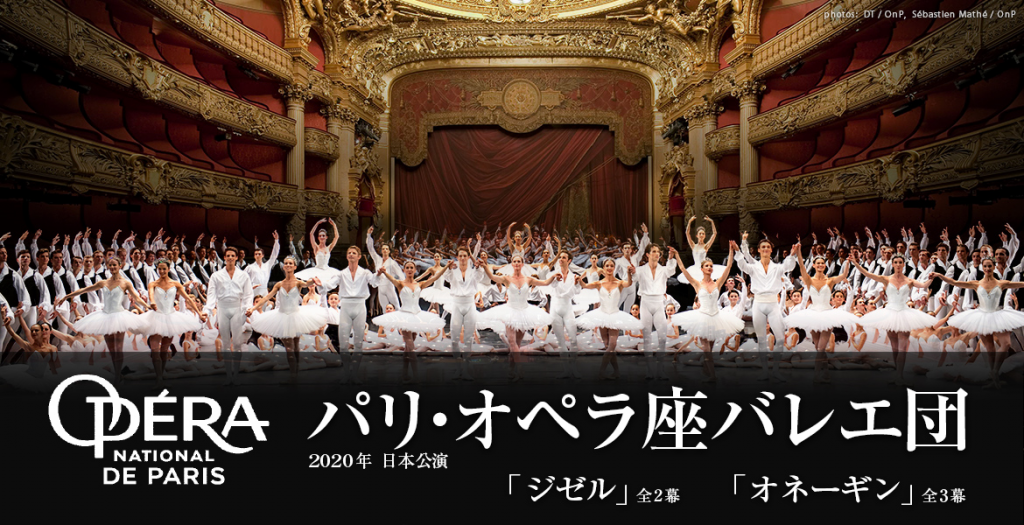 パリ・オペラ座バレエ団の公演 のポスター