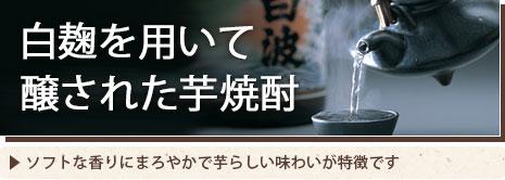 白麹で造った焼酎の味を説明する図
