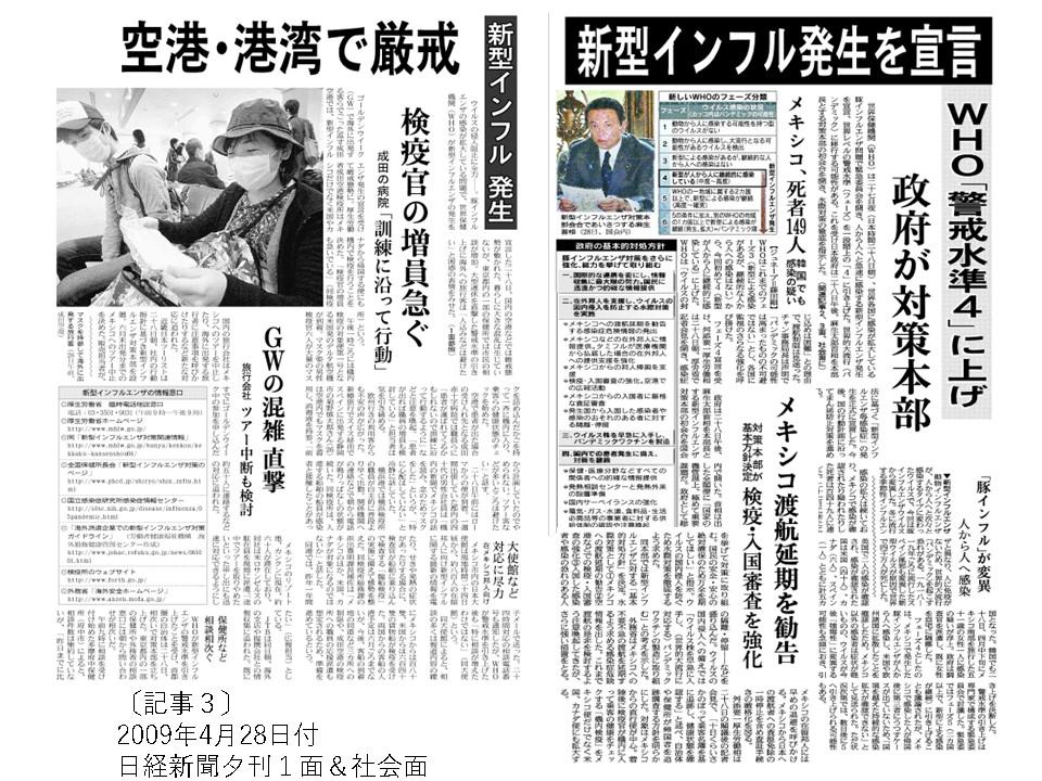 新型インフルエンザが流行したときの新聞