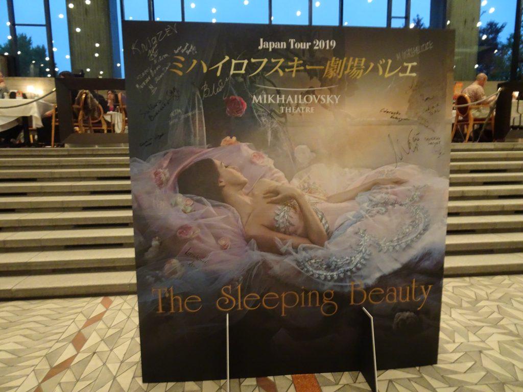 眠りの森の美女の看板