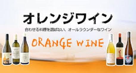 オレンジワインに合うさまざまな料理