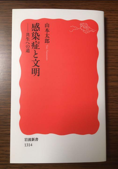山本太郎さんの著書
