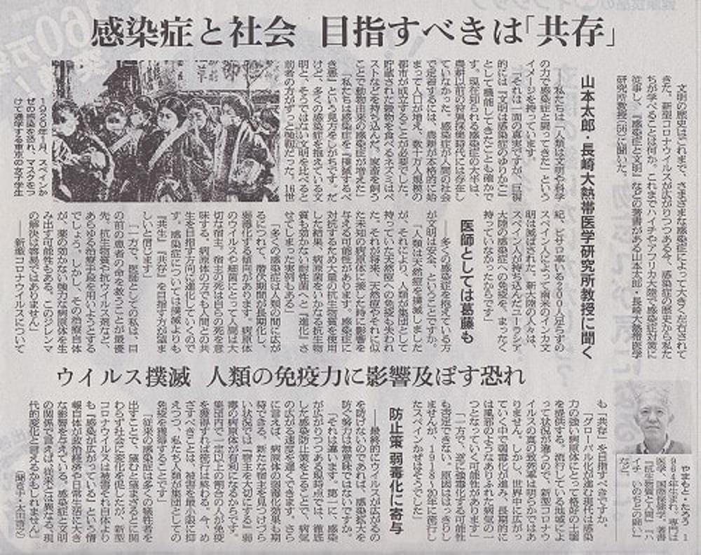 ウイルスとの共存について書かれた山本先生の新聞記事