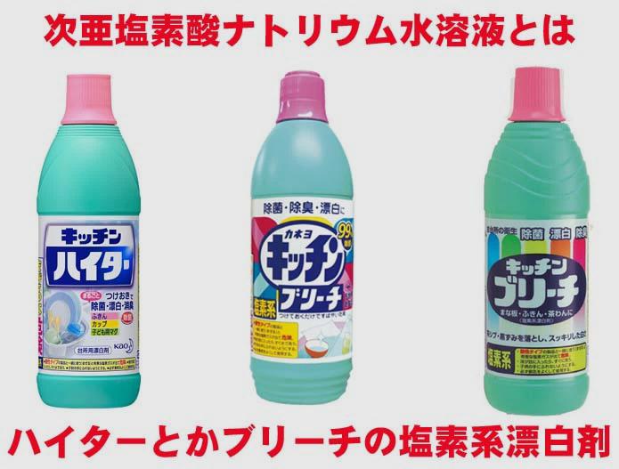 ハイターなどの塩素系漂白剤のボトル
