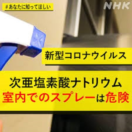 次亜塩素酸ナトリウムのスプレーの危険性を注意するポスター